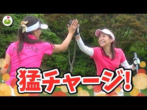じゅん&塩田、3ダウンからの追い上げ逆転狙い!【葉山国際カンツリー倶楽部 H16~18】