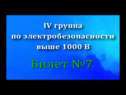 БИЛЕТЫ по Электробезопасности IV группа выше 1000 В. Билет  7