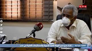 تغطيات ميدانية     لقــاء مــع مدير الهيئة العليا للأدوية والمستلزمات الطبية في عدن