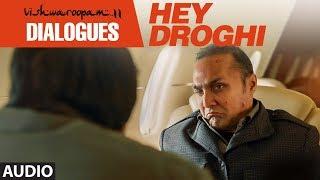 Hey Droghi Dialogue | Vishwaroopam 2 Tamil Dialogues | Kamal Haasan | Ghibran