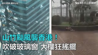 山竹颱風襲香港!吹破玻璃窗 大樓狂搖擺|三立新聞網SETN.com