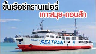 ขึ้นเรือซีทรานเฟอรี่ข้ามฝั่ง เกาะสมุย-ดอนสัก สุราษฎร์ธานี การนั่งเรือไม่ได้เลวร้ายอย่างที่คิด