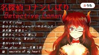 [LIVE] 名探偵コナンの曲しばりのおうたわく!【にじさんじSEEDs】