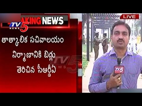 CRDA Opens Bids For AP Temporary Capital | TV5 News