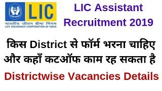 LIC Assistant 2019 l Which district should be best l State Preference
