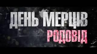 День мертвецов Кровная линия   трейлер украинский