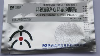 Урологический пластырь для лечения простатита, и моче половой системы.(, 2015-09-22T08:26:29.000Z)