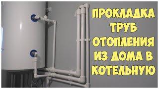 Прокладка труб отопления из дома в котельную   Теплотрасса по воздуху