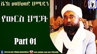 Ye Wuris Higigat  | Sheikh Mohammed Hamidiin | Part  01