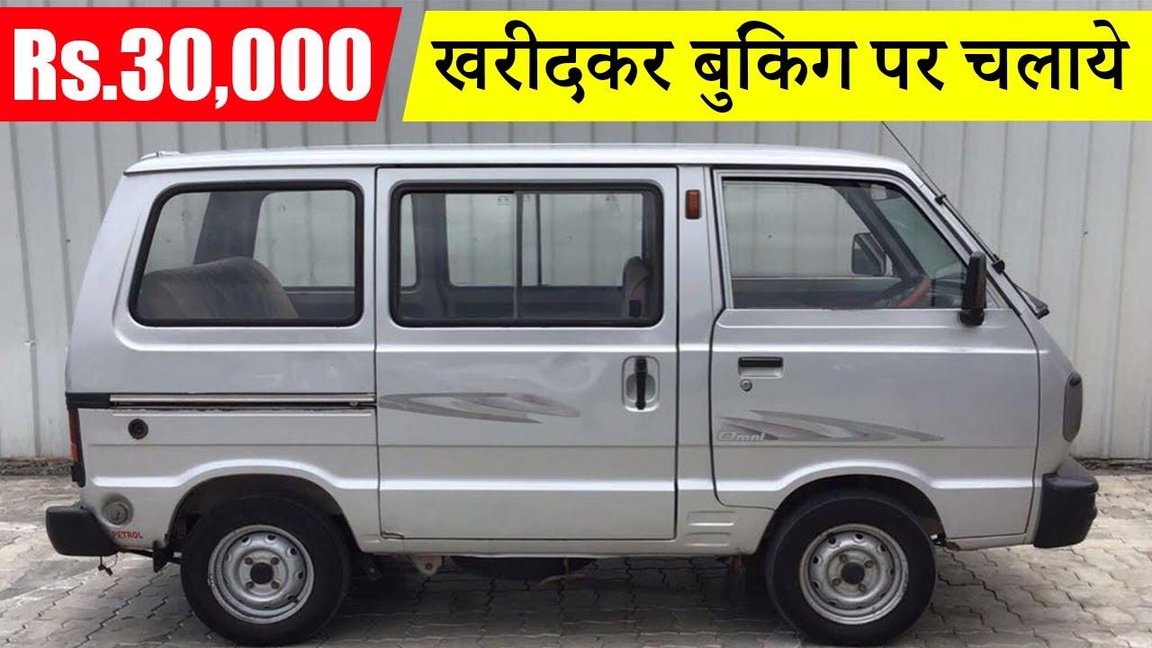 Rs 30 000 À¤¦ À¤•à¤° À¤– À¤° À¤¦ Maruti Omni 7 Seater Car With Cng And Petrol Used Omni Car For Sale In Delhi Youtube