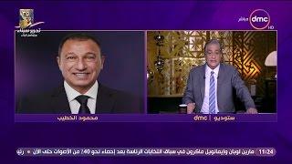 مساء dmc - أسامة كمال: أرحب بالأسطورة الكابتن محمود الخطيب مكسب كبير لنا في dmc