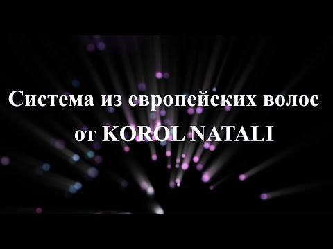💎*3138 СИСТЕМА ИЗ ЕВРОПЕЙСКИХ ВОЛОС 🧡 ПАРИКИ KOROL NATALI 💕💎💎💎