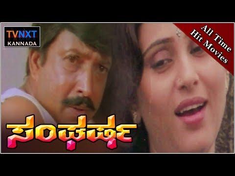 Sangharsha   Full Length Kannada Movie    Vishnuvardhan    Geetha    TVNXT Kannada