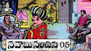 Navaabunandini (Sequel of Durgesanandini) Part 05 - Chandamama Kathalu Audiobook