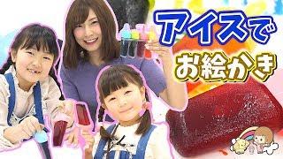 ハネマリちゃんとアイスでお絵かき クリスマス工作 こうじょうちょー HaneMari s World Japan Kids TV コラボ