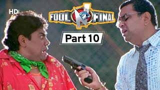Fool N Final - Superhit Bollywood Comedy Movie - Part 10 - Paresh Rawal, Johnny Lever - Sunny Deol