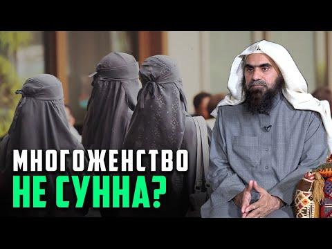 Узаконенно ли многоженство в Исламе?