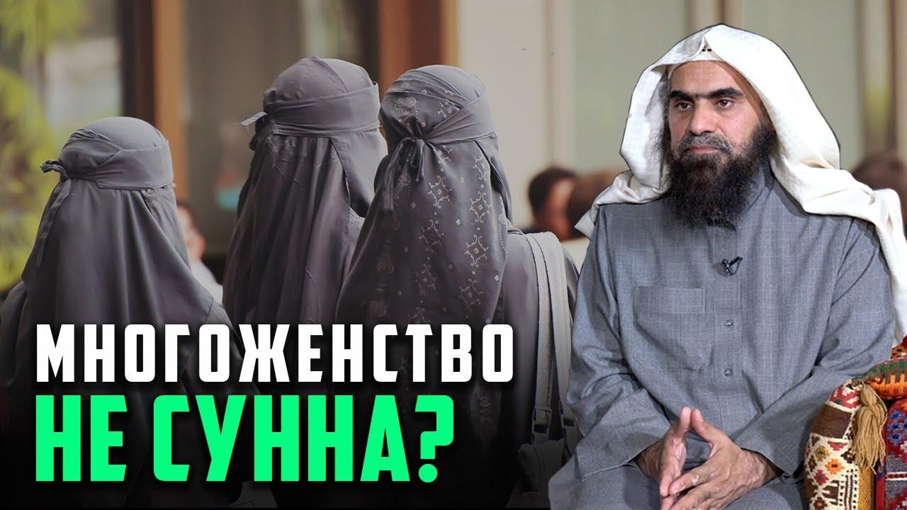 Узаконенно ли многоженство в Исламе? - YouTube  Аминь В Исламе