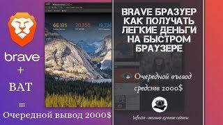 Программа для Заработка Денег Автоматический | Заработок на Brave Браузере Вывод 2000$ себе