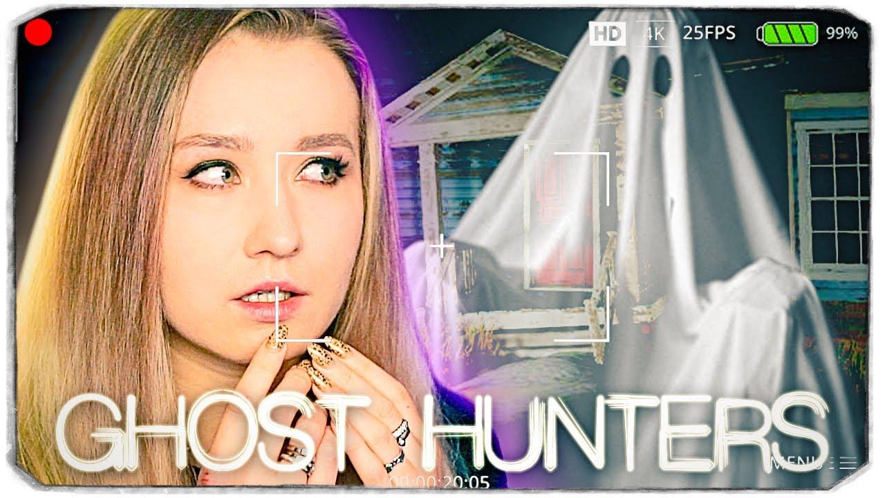 СТРАШНЕЕ ЧЕМ ФАЗМОФОБИЯ? - Ghost Hunters Corp