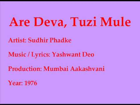 Are Deva, Tuzi Mule - by Sudhir Phadke [Original]