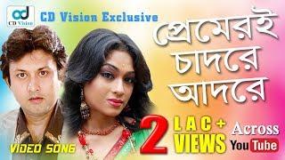 Premeri Chadore Adore Adore | Amin Khan | Popy | Mon Deewana Movie Song | Bangla New Song 2017