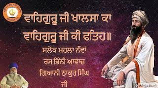 Salok Mohalla 9- Giani Thakur Singh -