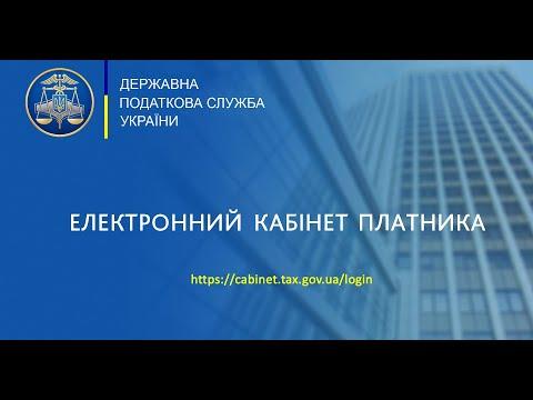 Электронный кабинет: подаем отчет по единому налогу за 6 месяцев.