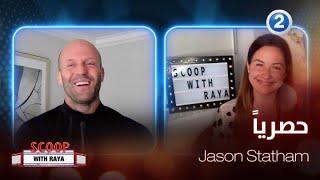 إليكم كواليس الفيلم الجديد للممثل Jason Statham