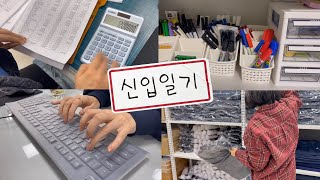 [직장인 브이로그] 중소기업 경리부 일상이 궁금해? (…