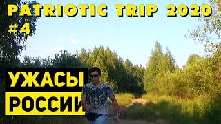 Путешествие по России 2020: #4. Чуть не застряли на бездорожье! Город Кашин (Тверская область)