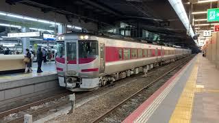 キハ189系H6編成 特急びわこエクスプレス2号 草津行き