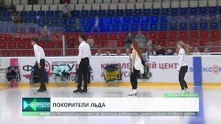 Первые выпускники отделения фигурного катания на Сахалине
