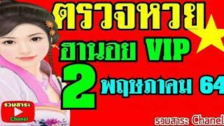 ตรวจหวยฮานอย(VIP)งวดวันที่2พฤษภาคม2564