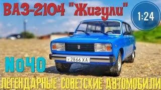 """ВАЗ-2104 """"Жигули"""" 1:24 ЛЕГЕНДАРНЫЕ СОВЕТСКИЕ АВТОМОБИЛИ №40 Hachette/Car model VAZ-2104"""