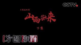 《方圆剧阵》 20200623 三集迷你剧·山雨欲来(下集)| CCTV社会与法