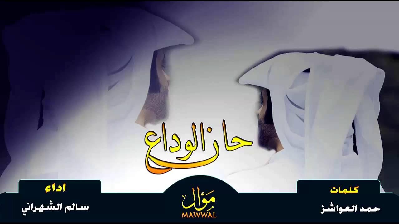 شيلة حان الوداع سالم الشهراني Mp3 Youtube