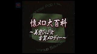 懐メロ大百科#53~美空ひばりと古賀メロディー~ 1、娘船頭さん 2、...