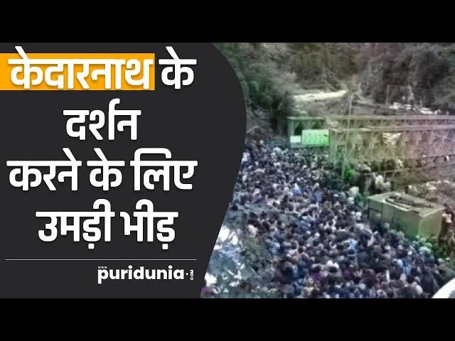 केदारनाथ के दर्शन करने के लिए उमड़ी भीड़ | Viral Video