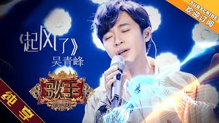 所有歌手纯享版音乐请下载芒果tv国际app: http://bit.ly/2AISjrl 歌手2...