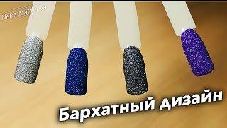 💛 💙 Бархатный дизайн ногтей: часть 2💜💅❤️