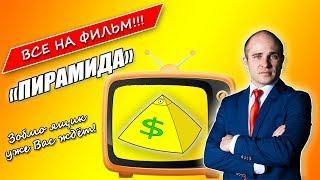 Срочно!!! Все Все на фильм ПИРАМИДА | Финансовая пирамида