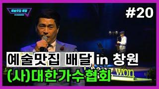 예술맛집 배달 IN Changwon - (사)대한가수협…