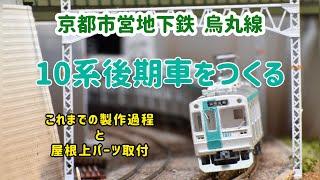 京都市営地下鉄 烏丸線10系後期車をつくる①これまでの製作過程と屋根上パーツ取付