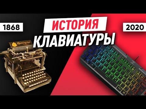 Эволюция клавиатуры