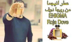 عطر انيجما من روجا دوف | Enigma pour homme Roja dove