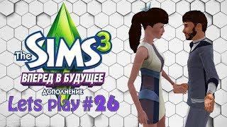 Давай играть The Sims 3 Вперед в будущее #26 Забытое свидание
