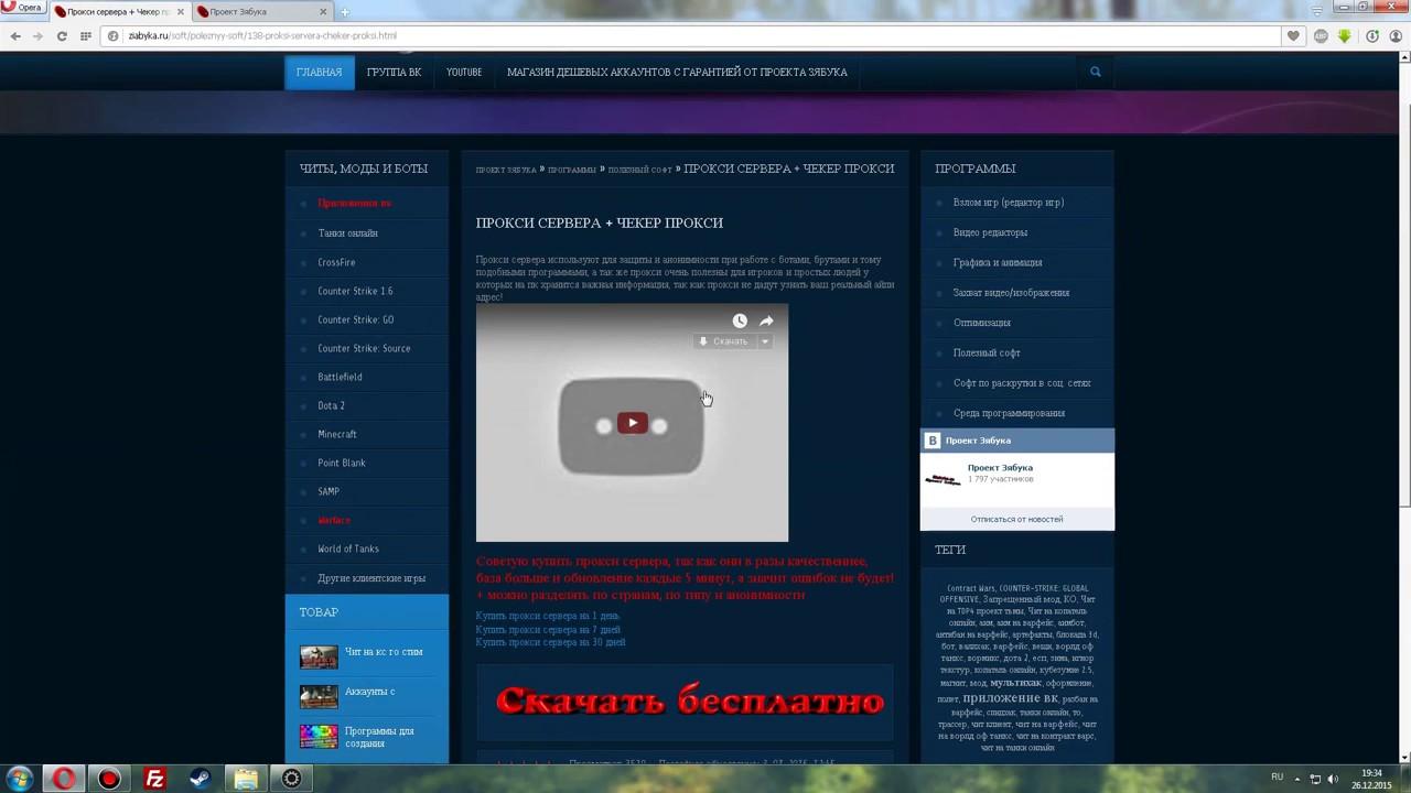 Скачать программу для брута аккаунтов mail ru
