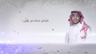 هيبة شعور    محمد الغزالي HD