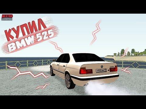 ОБНОВА НА [NEXTRP] КУПИЛ BMW 525i